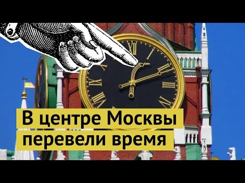 Осторожно, в центре Москвы перевели время!