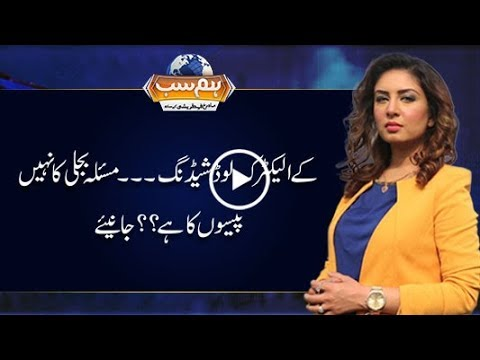 What's the hidden story behind K-electric load-shedding? -Hum Sub 11 April 2018