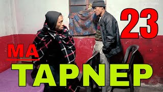 ma tapnep part 23 funny video