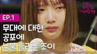 The liar and his lover 무대공포증 조이 오디션장에서 패닉! (feat. 첫 눈물 연기) 170320 EP.1