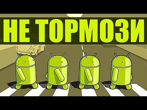 Почему Android со временем начинает тормозить и как с этим бороться?