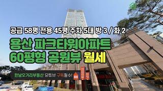 용산 고급주상복합 파크타워 공급 57.63평 전용 45…