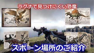 [ARK]番外編 初心者向け Ragnarok恐竜スポーン情報[ARK Survival Evolved]