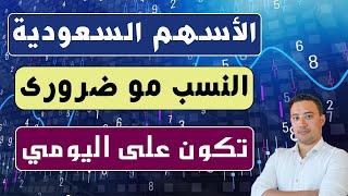 تحليل الأسهم السعودية ليوم 02.08.2021 - إستهداف النسب على الأسبوعي 🧐🧐