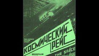 Космический рейс - первый советский научно-фантастический фильм о космосе