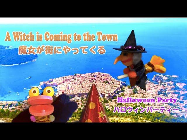 ♬🎃 魔女が街にやってくる - ハロウィンパーティー A Witch is Coming to the Town - Halloween Party