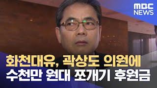 화천대유, 곽상도 의원에 수천만 원대 쪼개기 후원금 (…