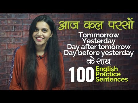 आज, कल. परसों को English में कैसे बताएँगे – Daily Routine - English Speaking Practice Lesson - Hindi