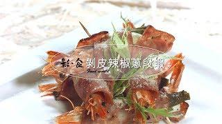 剝皮辣椒蔥段蝦