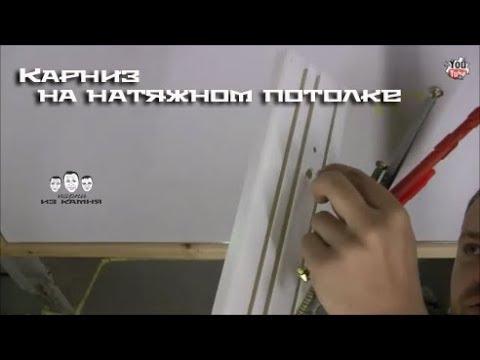 Как установить потолочный карниз для штор на натяжной потолок