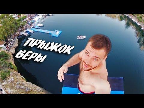 ПРЫЖОК ВЕРЫ С 20 МЕТРОВ ⚡ | КАК ПРАВИЛЬНО ДЕЛАТЬ САЛЬТО | Прыжки в воду со скал