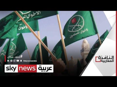تونس.. مطالبة باعتبار الإخوان تنظيما إرهابيا | #النافذة_المغاربية