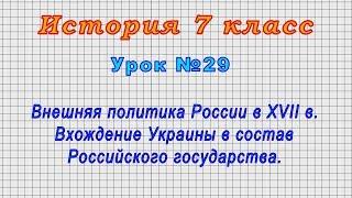 История 7 класс (Урок№29 - Внешняя политика России в XVII в. Вхождение Украины в состав России.)