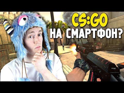 CS:GO НА СМАРТФОН? НЕТ ЭТО COUNTER ATTACK!