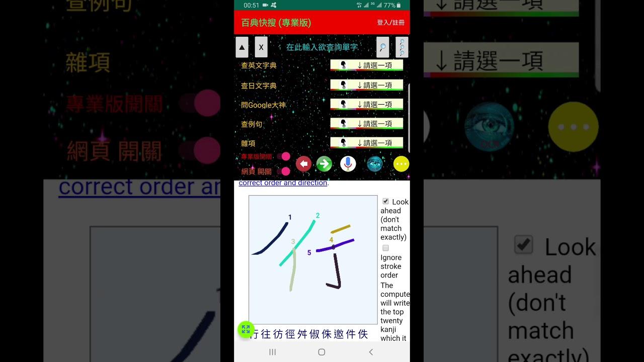 「百典快搜」漢字手寫字典 使用教學 - YouTube