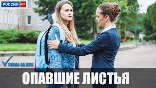 Сериал Опавшие листья (2018) 1-4 серии фильм мелодрама на канале Россия - анонс