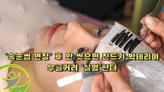 '속눈썹 연장' 후 안 씻으면 진드기·박테리아 우글거려…