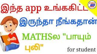 Best android app for students in tamil || FIRE TECH TAMIL ||