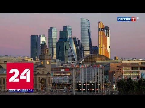 Москва покорила мир туризма - Россия 24