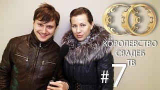 Ведущий на свадьбу НИК ФÉДОРОВ, подача заявления в ЗАГС № 1