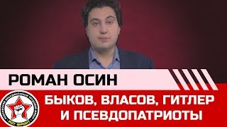 Быков, Власов, Гитлер и псевдопатриоты