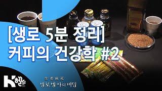 [생로 5분 정리] 커피의 건강학 #2 (2012.3.…