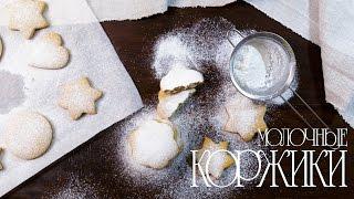 Молочные коржики (Рецепты от Easy Cook)