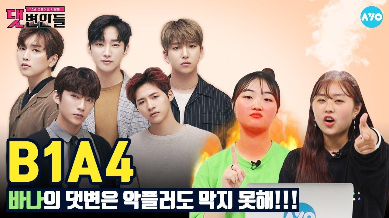 [ENG SUB] B1A4에 반한 '바나'들의 악플러 저격 대잔치 B1A4│댓변인들│AYO 에이요