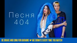 Время и Стекло - Песня 404 (Lyric Video)(MOZGI Entertainment 2015 | https://itun.es/ru/ZNLz- | http://mozgientertainment.com http://vk.com/vremyaisteklo | http://facebook.com/vremyaisteklo #ТУР505 ..., 2015-10-09T09:00:03.000Z)