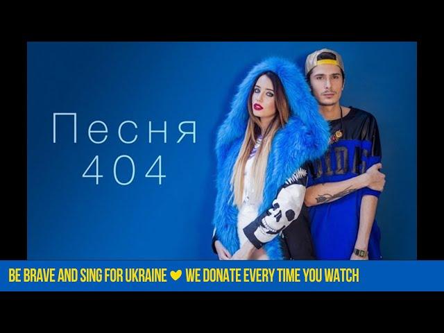 Время и Стекло — Песня 404 (Lyric Video)