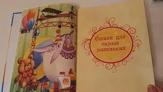 Лучшие стихи Агния Барто. Издательство РОСМЭН