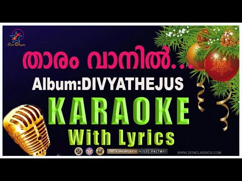 Super Hit Christmas Carol Song Karaoke with Lyrics | Album Divya Thejus | Song Tharam Vanil
