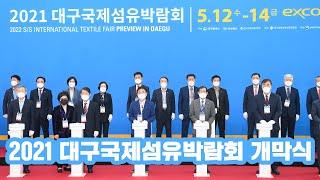 2021 대구국제섬유박람회 온-오프 플랫폼 전시회 개최