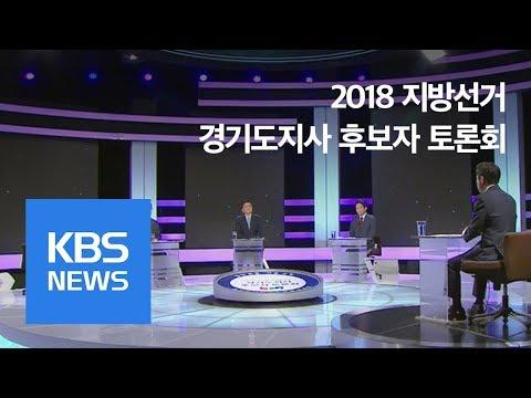 [다시보기] 2018 지방선거 경기도지사 후보자 토론회