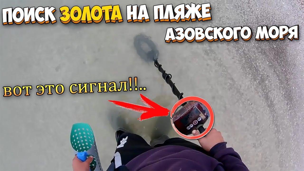 Поиск золота на пляже с металлоискателем на Азовском море/Кирилловка. Коп 2019