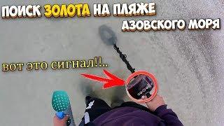 Пошук золота на пляжі з металошукачем на Азовському морі/Кирилівка. Коп 2019