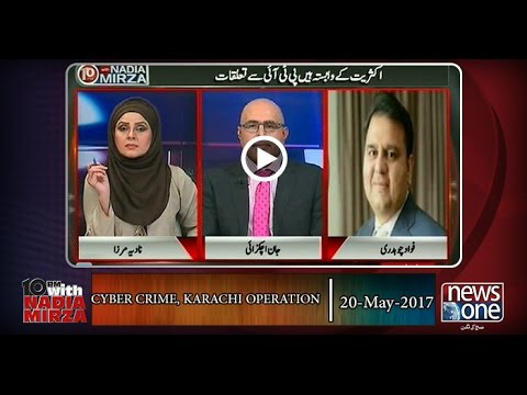 10pm with Nadia Mirza | Cyber Crime, Karachi Operation | 20-May-2017