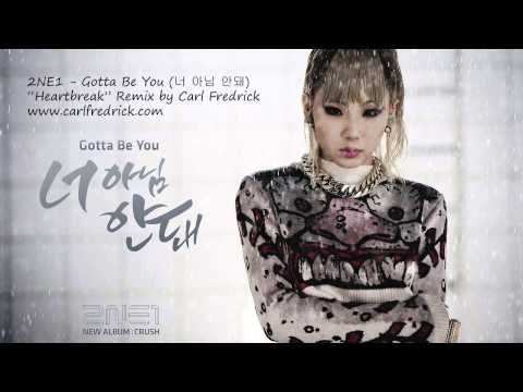 REMIX - 2NE1 - '너 아님 안돼 GOTTA BE YOU' By Carl Fredrick