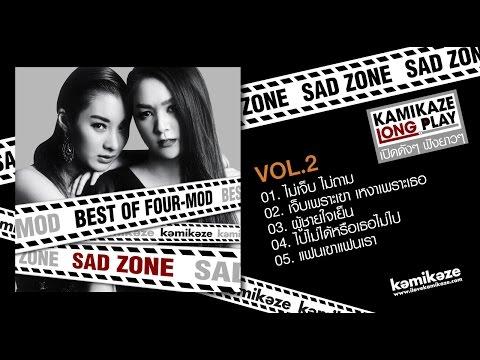 """ฟังเพลงเพราะๆ """"Kamikaze Best of Four - Mod """"SAD ZONE"""" Vol.2"""" แบบ Long Play"""