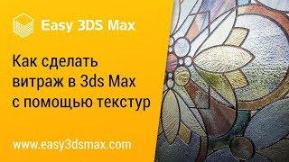 [мини-урок] Как сделать витраж в 3ds Max с помощью текстур