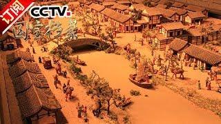 《国宝档案》 20171229 大唐长安——盛世王朝里的外国人 | CCTV中文国际