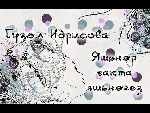 скачать татарская эстрада клипы