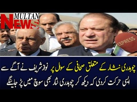 Nawaz Sharif Reply On A Question About Ch Nisar | Multan News