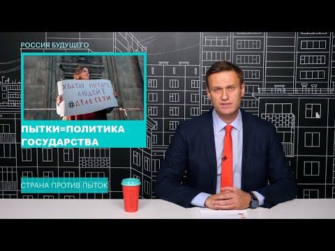 Народ массово встаёт на защиту осужденных по делу СЕТИ из-за пыток. Навальный 2020.