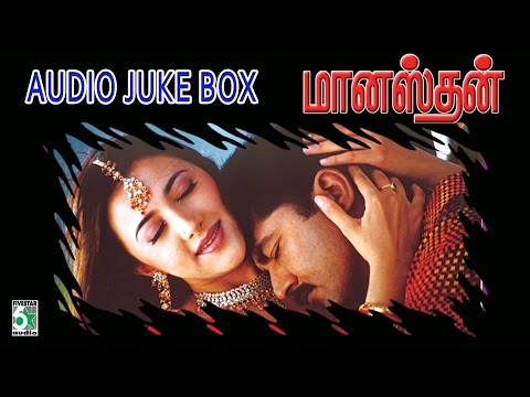 Manasthan Full Movie Audio Jukebox | Sarath Kumar | Sakshi