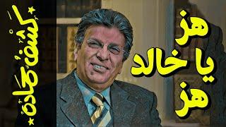 {كشف حمادة}(64) هز يا خالد هز