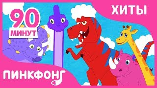 Динозавр и животные для детей | +Сборники | Песни про животных | Пинкфонг песни для детей