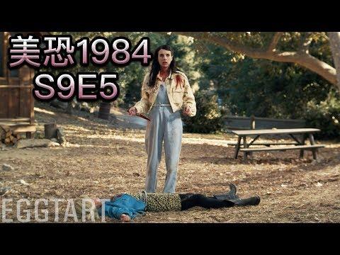 """【蛋挞】死在这间诡异营地,竟然能再次""""复活""""?《美国恐怖故事第九季:1984》第5集 American Horror Story S9E5"""
