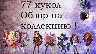 Вся моя коллекция кукол \ Ever After High and Monster High \ 2015