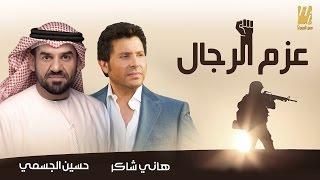 حسين الجسمي و هاني شاكر - عزم الرجال #رعد_الشمال (فيديو كليب) | 2016